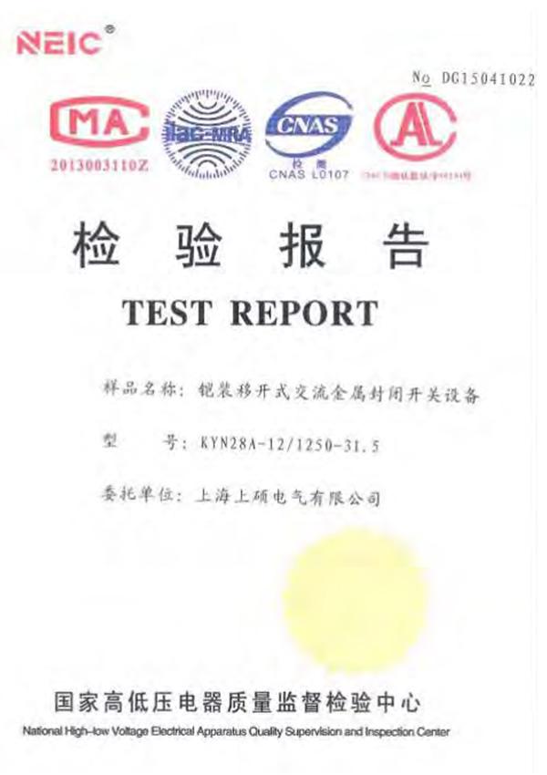 检验报告14