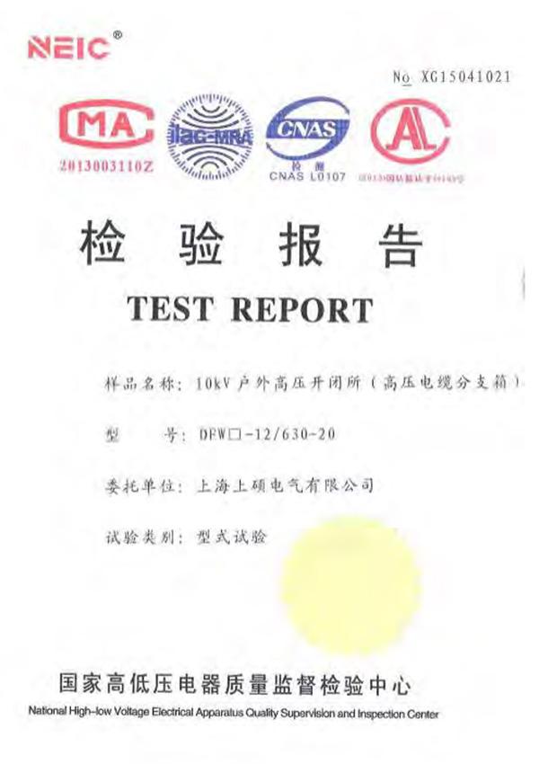 检验报告16